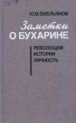 Емельянов Ю.В. Заметки о Бухарине: История. Революция. Личность