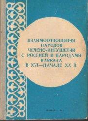 Гриценко Н.П. (отв. ред.). Взаимоотношения народов Чечено-Ингушетии с Росси ...