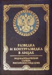 Диенко А.В. Разведка и контрразведка в лицах. Энциклопедический словарь рос ...