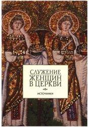 Служение женщин в Церкви: источники