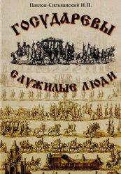 Павлов-Сильванский Н.П. Государевы служилые люди