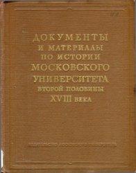 Новицкий Г.А. (отв. ред.) Документы и материалы по истории Московского унив ...