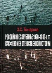 Бочарова З.С. Российское зарубежье 1920-1930 х гг. как феномен отечественно ...
