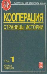 Фигуровская Н.К. (отв. ред.) Кооперация. Страницы истории: В 3 т. Т. 1.