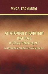 Гасымлы Муса. Анатолия и Южный Кавказ в 1724-1920-е гг.: в поисках историче ...
