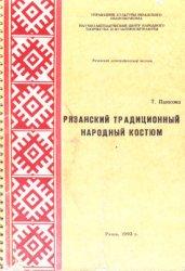 Панкова Т.М. Рязанский традиционный народный костюм