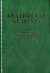 Бороноев А.О. (отв. ред.) Буддийская культура: история, источниковедение, я ...