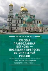 Фролов К. А. Русская православная церковь - последняя крепость исторической ...