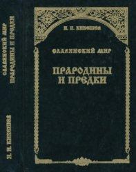 Кикешев Н.И. Прародины и предки