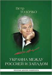 Толочко П.П. Украина между Россией и Западом