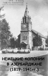 Зейналова С.М. Немецкие колонии в Азербайджане 1819-1941 гг