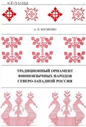 Косменко А.П. Традиционный орнамент финноязычных народов Северо-Западной Ро ...