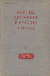 Панкратова А.М. (ред.) Рабочее движение в России в XIX веке. Том II. 1861-1 ...