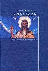 Владимиров А.В. Апостолы: гностико-эллинские истоки христианства