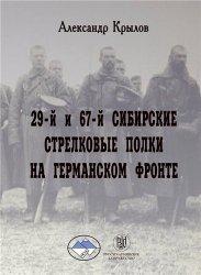 Крылов А. 29-й и 67-й Сибирские стрелковые полки на Германском фронте 1914- ...