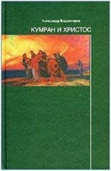 Владимиров А.В. Кумран и Христос