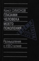Симонов К.М. Глазами человека моего поколения: Размышления о И.В. Сталине
