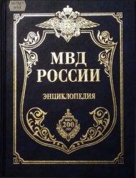 Некрасов В.Ф. (ред.) МВД России. Энциклопедия
