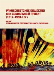 Мазур Л.Н. (ред.) Раннесоветское общество как социальный проект, 1917- 1930 ...