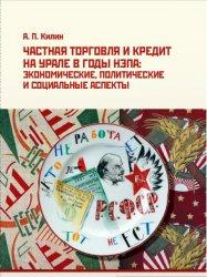 Килин А.П. Частная торговля и кредит на Урале в годы нэпа: экономические, п ...