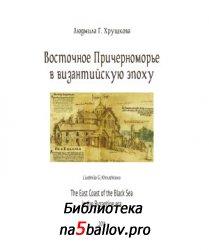 Хрушкова Л.Г. Восточное Причерноморье в византийскую эпоху