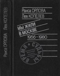 Орлова Раиса, Копелев Лев. Мы жили в Москве: 1956-1980