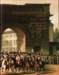 Подмазо А. А. Большая Европейская война 1812—1815 годов: Хроника событий.