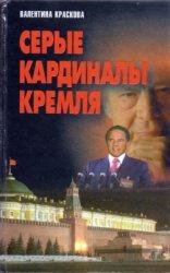 Краскова В. Серые кардиналы Кремля