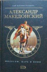 Роджерс Г.М. Александр Македонский. Философ, царь и воин