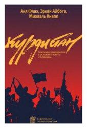 Флах А., Айбога Э., Кнапп М. Курдистан. Реальная демократия в условиях войн ...