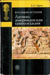 Ларин Е.А. Всеобщая история: латиноамериканская цивилизация