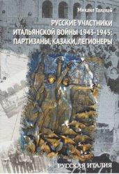 Талалай М.Г. Русские участники Итальянской войны 1943-1945. Партизаны, каза ...