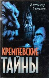 Семенов В.Н. Кремлевские тайны