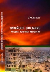 Ахмедов В.М. Сирийское восстание: история, политика, идеология