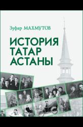 Махмутов З.А. История татар Астаны (XIX - начало XXI в.)