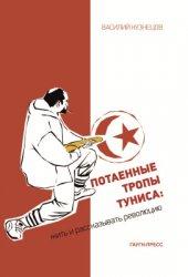 Кузнецов В.А. Потаенные тропы Туниса: жить и рассказывать революцию