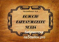 Челомбитко А.Н. Волости Барнаульского уезда (альбом-справочник)