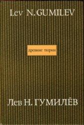 Гумилев Л.Н. Древние тюрки. Книга 1