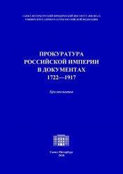 Штадлер Г.В., Лавров В.В., Ерёмин А.В. и др. Прокуратура Российской империи ...