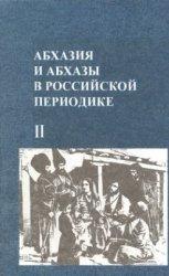 Агуажба Р.Х., Ачугба Т.А. (сост.) Абхазия и абхазы в российской периодике ( ...