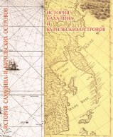 Высоков М.С.и др. История Сахалина и Курильских островов с древнейших време ...