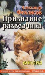 Феклисов Александр. Признание разведчика