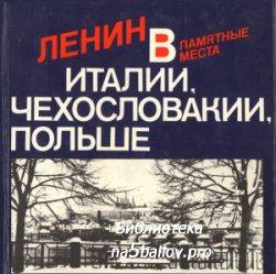 Московский П.В., Семенов В.Г. Ленин в Италии, Чехословакии, Польше