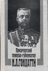 Дубинина Н.И. Приамурский генерал-губернатор Н.Л. Гондатти