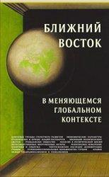 Барановский, В.Г., Наумкин В.В. Ближний Восток в меняющемся глобальном конт ...