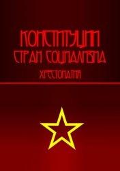 Кузнецов Д.В. (сост.). Конституции стран социализма. Хрестоматия