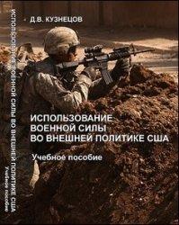 Кузнецов Д.В. Использование военной силы во внешней политике США