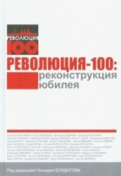 Бордюгов Г.А. (ред.). Революция-100: реконструкция юбилея