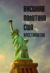 Кузнецов Д.В. Внешняя политика США