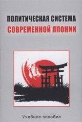 Стрельцов Д.В. (ред.) Политическая система современной Японии